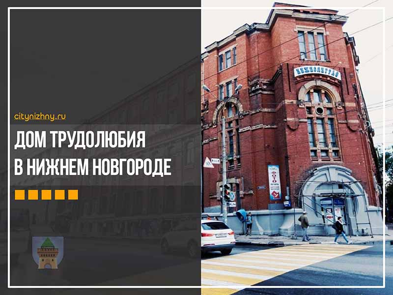 Дом трудолюбия в Нижнем Новгороде