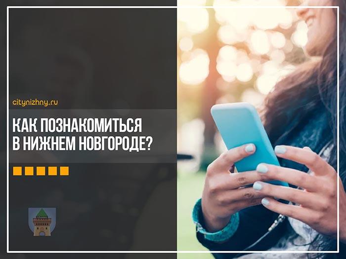Как познакомиться в Нижнем Новгороде?