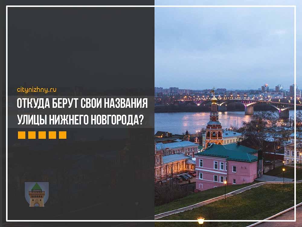 Откуда берут свои названия улицы Нижнего Новгорода