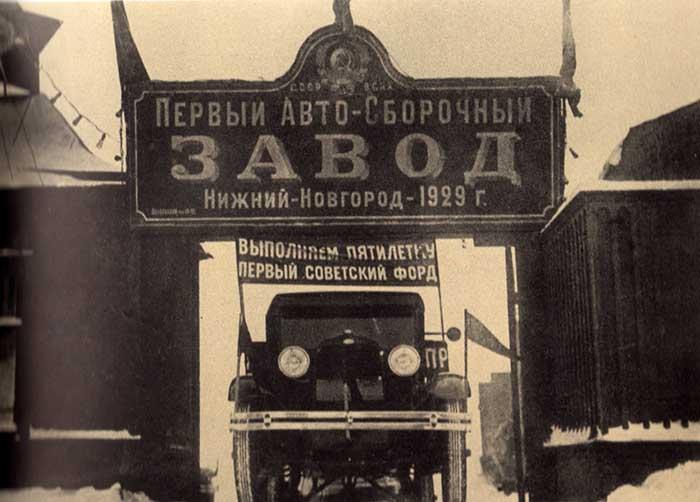 Как возник Автозаводский район Нижнего Новгорода?