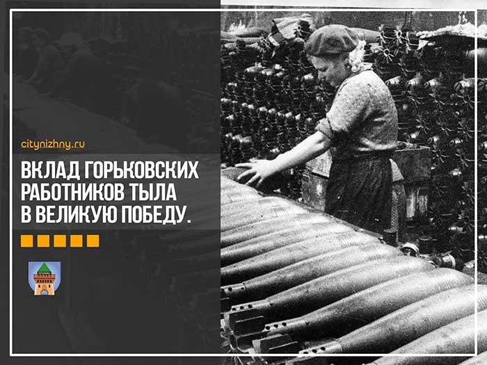 Вклад Горьковских работников тыла в Великую Победу