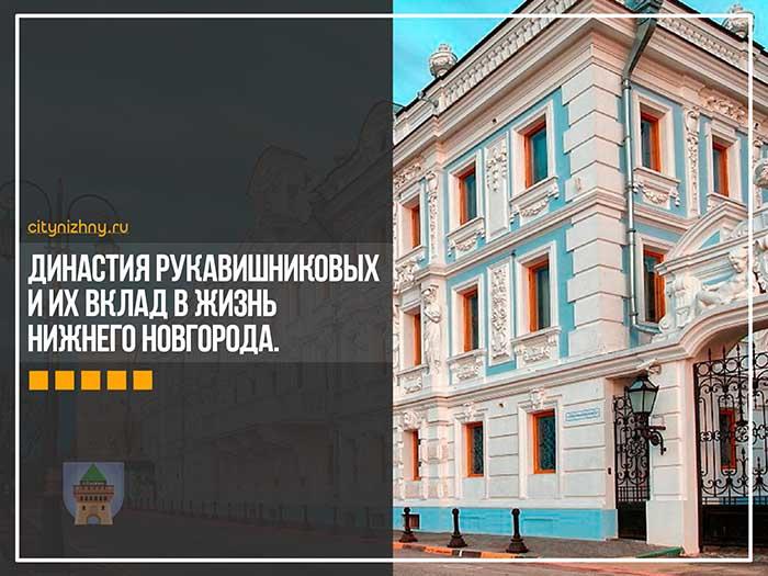 Династия Рукавишниковых и их вклад в жизнь Нижнего Новгорода.