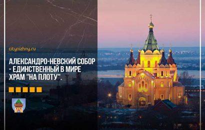 """Александро-Невский собор - единственный в мире храм """"на плоту""""."""