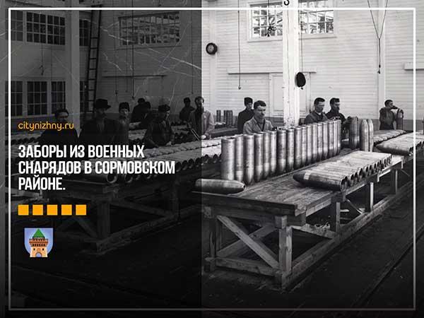 Заборы из военных снарядов в Сормовском районе.