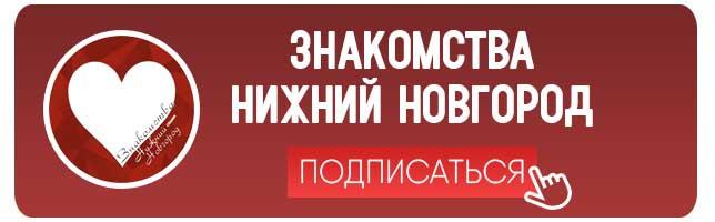Знакомства Нижний Новгород.