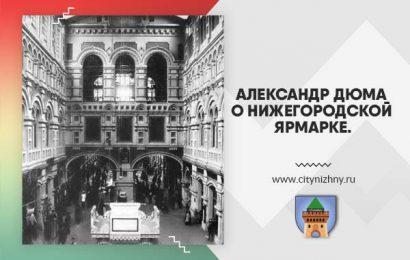 Ярмарка Нижний Новгород
