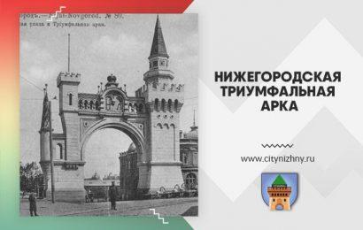 триумфальная арка нижний новгород